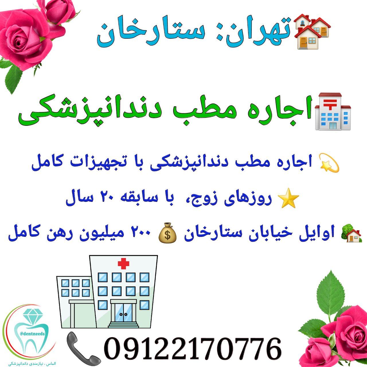 تهران: ستارخان، اجاره مطب دندانپزشکی