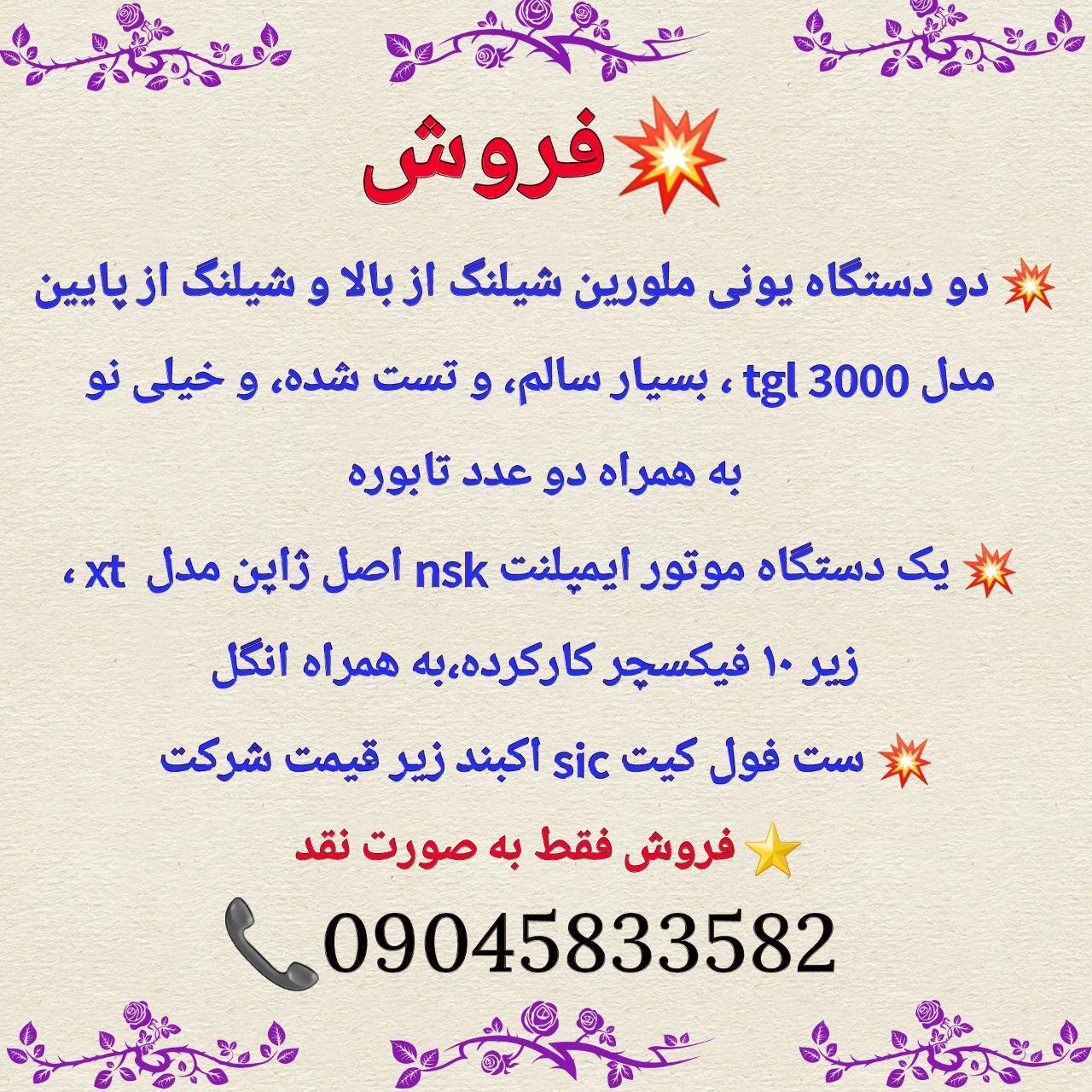 تهران: فروش تجهیزات