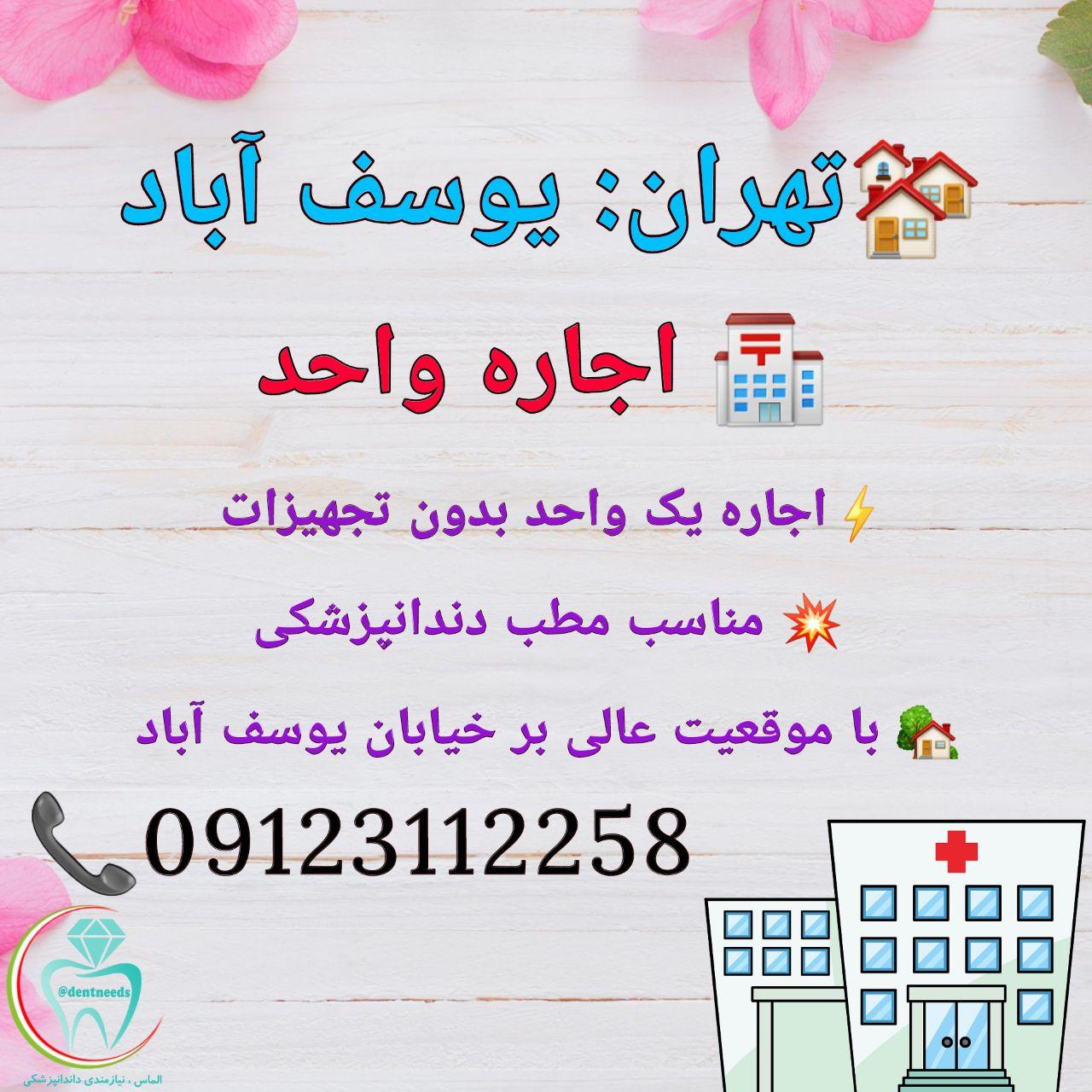تهران: یوسف آباد، اجاره واحد