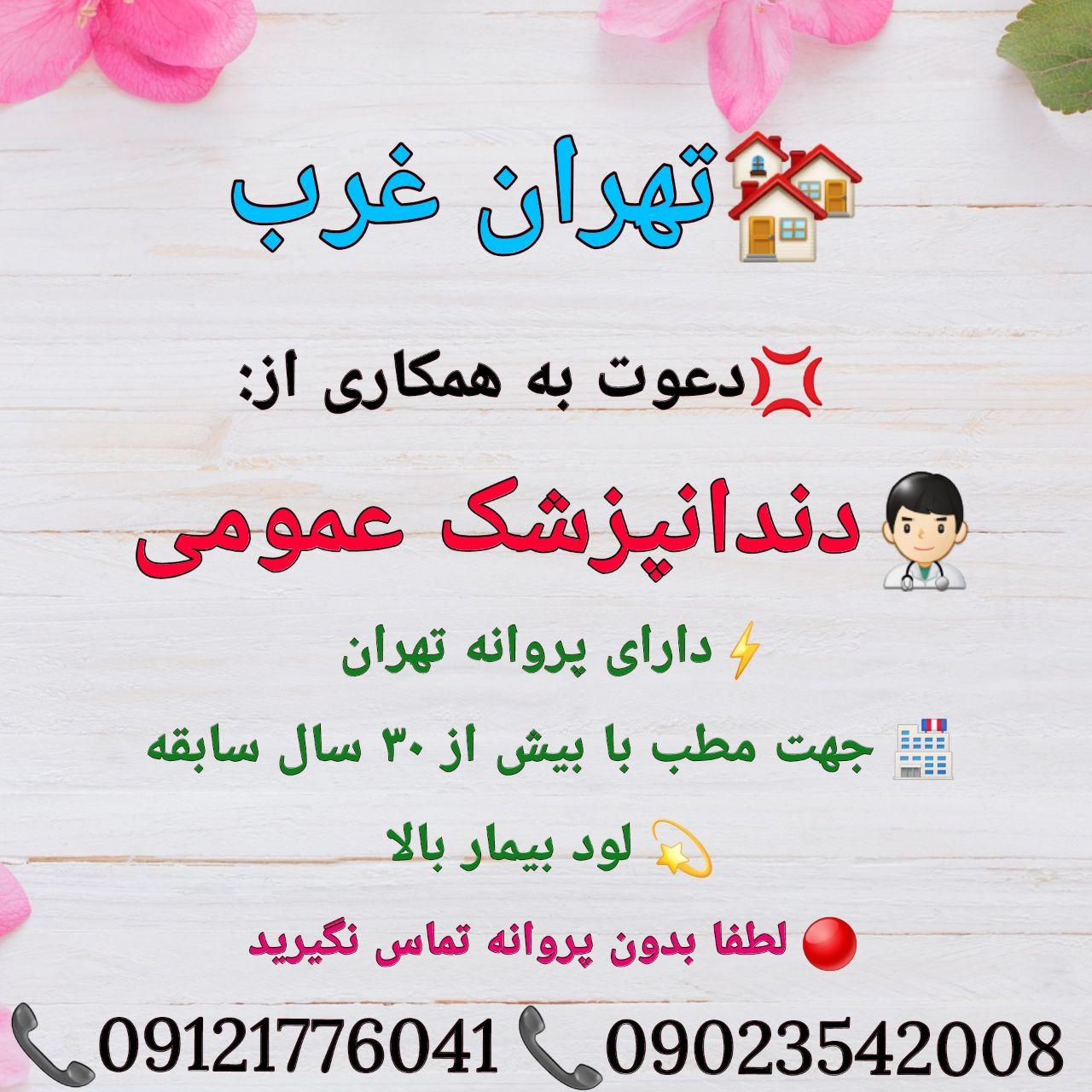 تهران غرب: نیاز به دندانپزشک عمومی