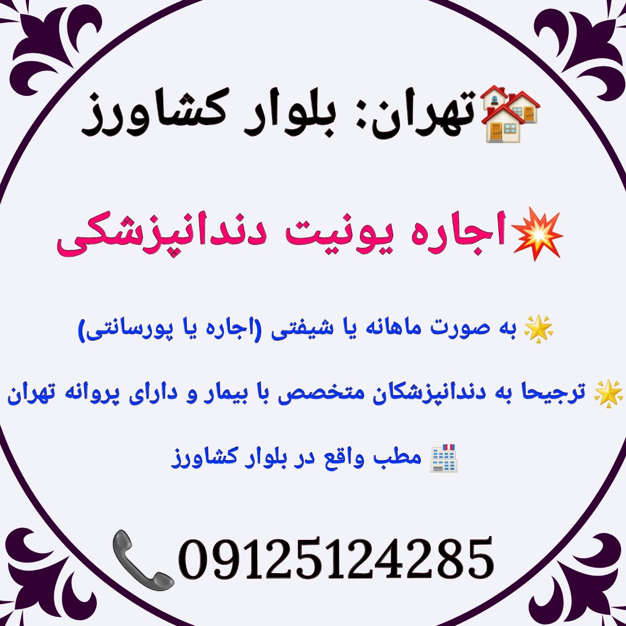 تهران: بلوار کشاورز، اجاره یونیت دندانپزشکی