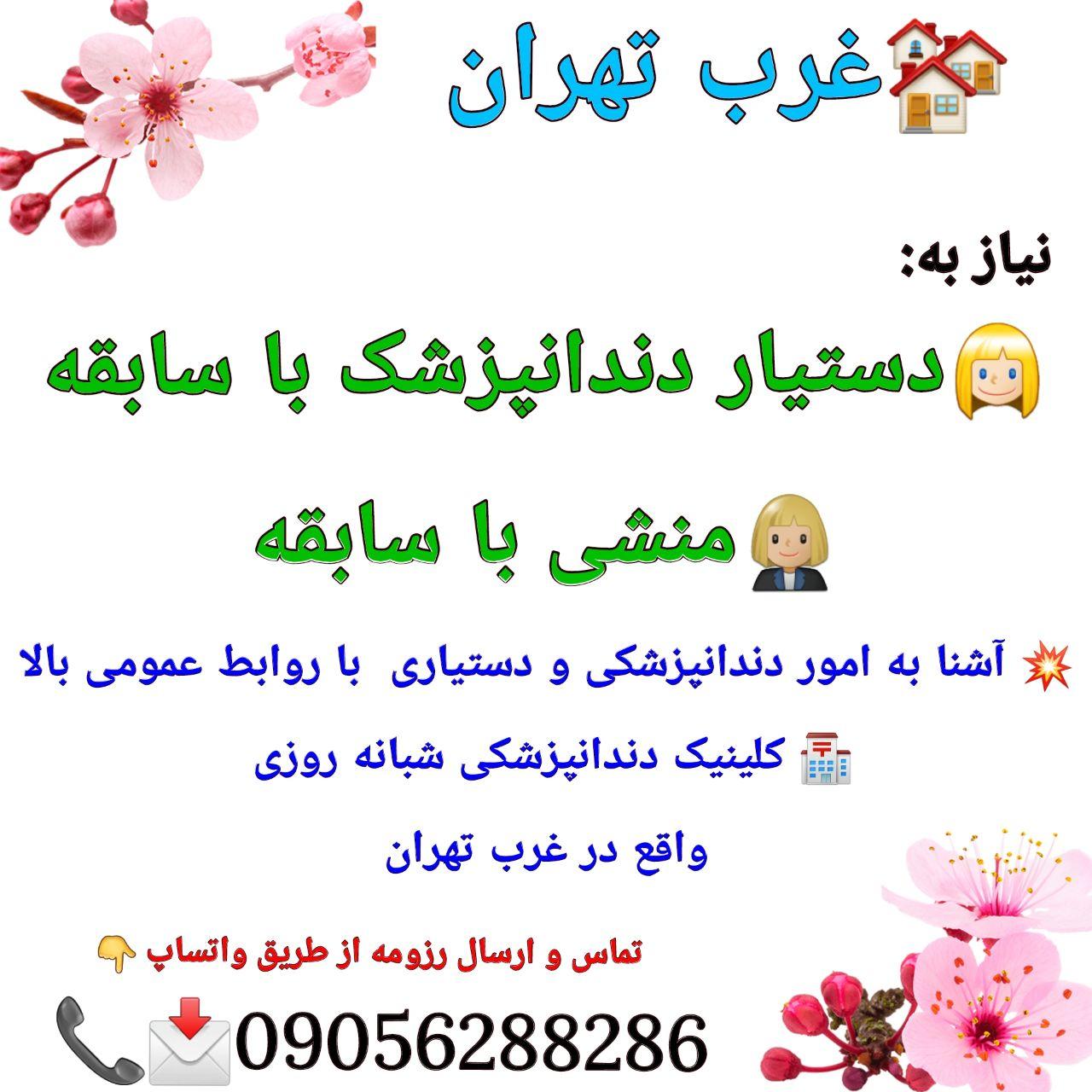 غرب تهران: نیاز به دستیار دندانپزشک با سابقه، و منشی با سابقه
