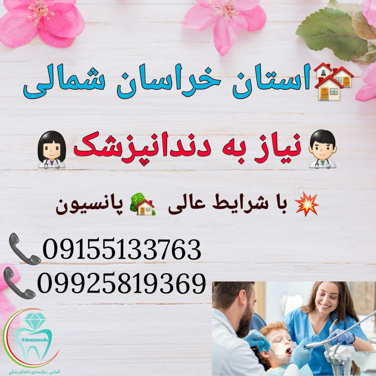 استان خراسان شمالی، نیاز به دندانپزشک
