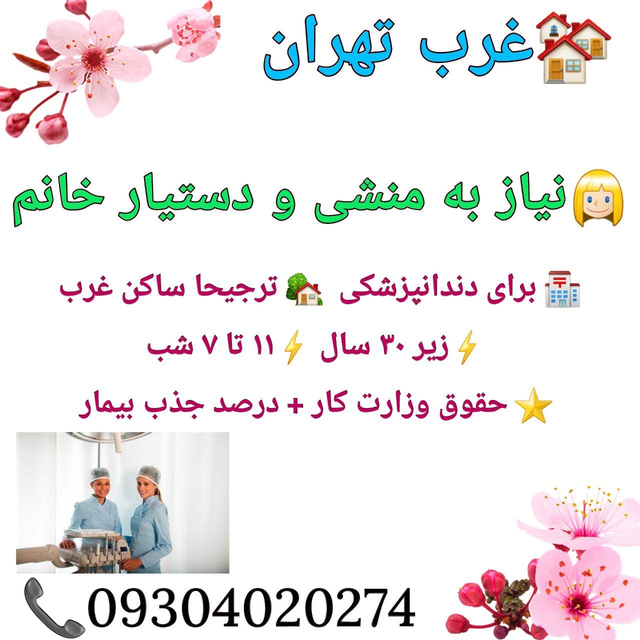 غرب تهران: نیاز به منشی و دستیار خانم