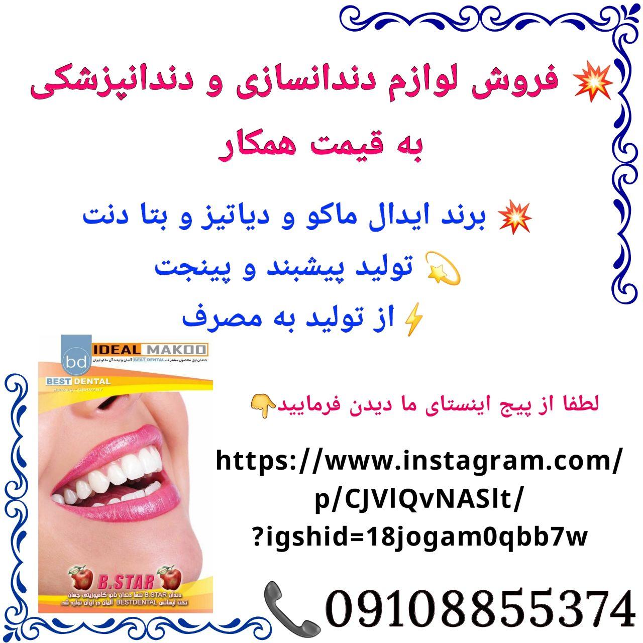 تهران: فروش لوازم دندانسازی و دندانپزشکی به قیمت همکار