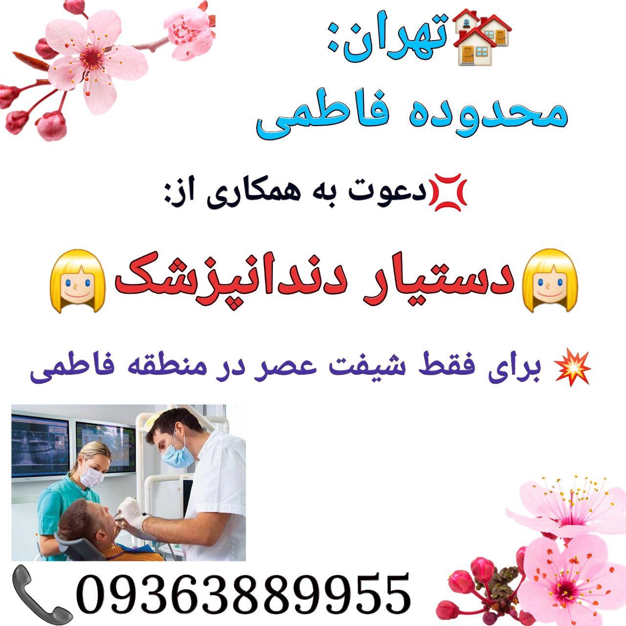 تهران: محدوده فاطمی، نیاز به دستیار دندانپزشک