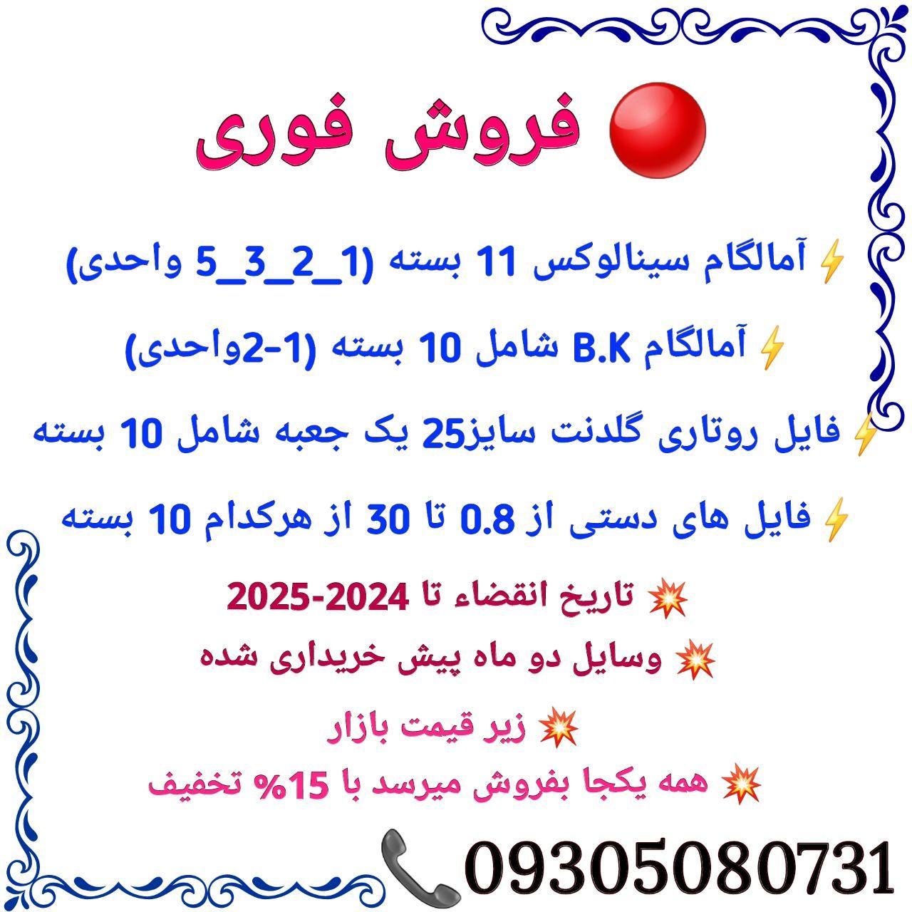 تهران: فروش آمالگام سینالوکس، آمالگام B.K، فایل روتاری گلدنت، فایل های دستی