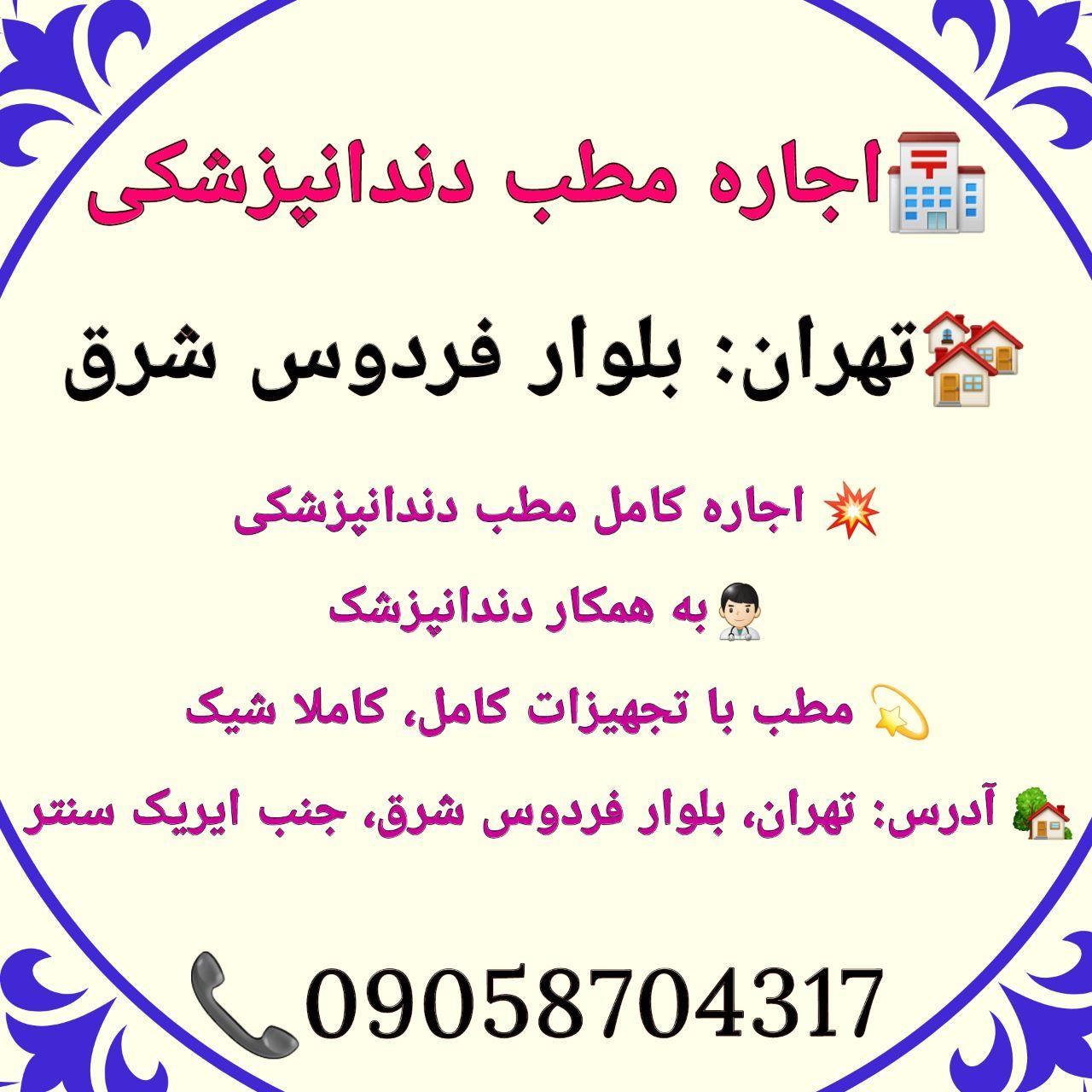 تهران: بلوار فردوس شرق، اجاره مطب دندانپزشکی