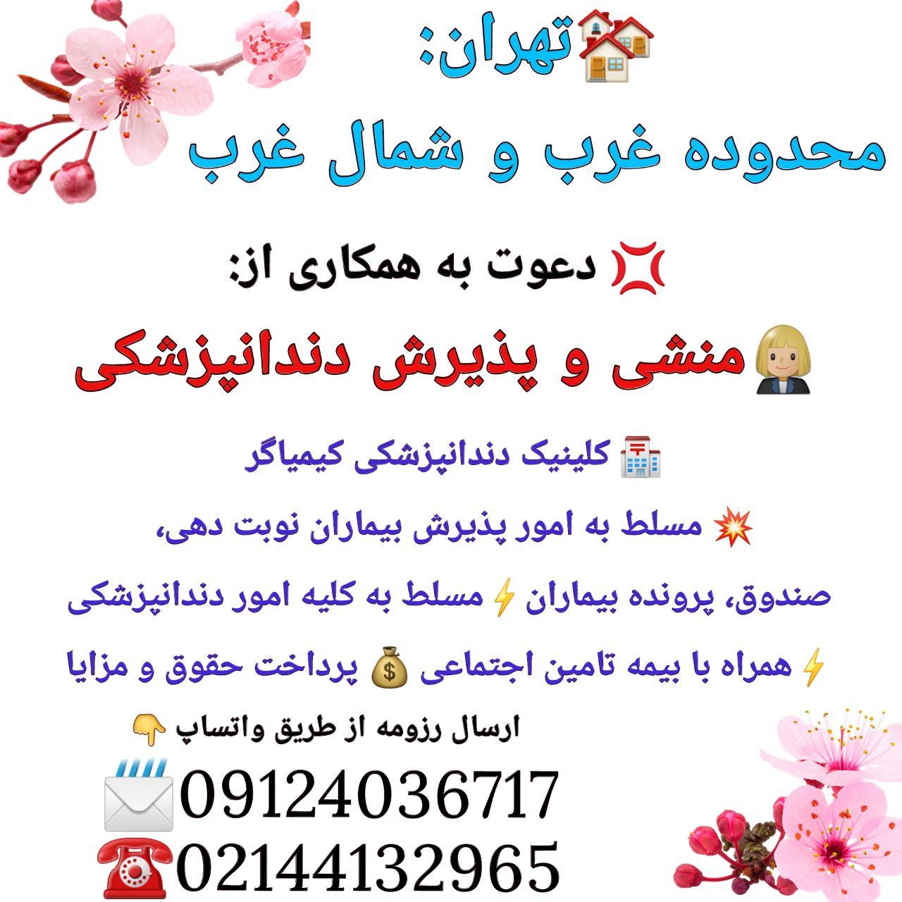 تهران: محدوده غرب و شمال غرب، نیاز منشی پذیرش دندانپزشکی