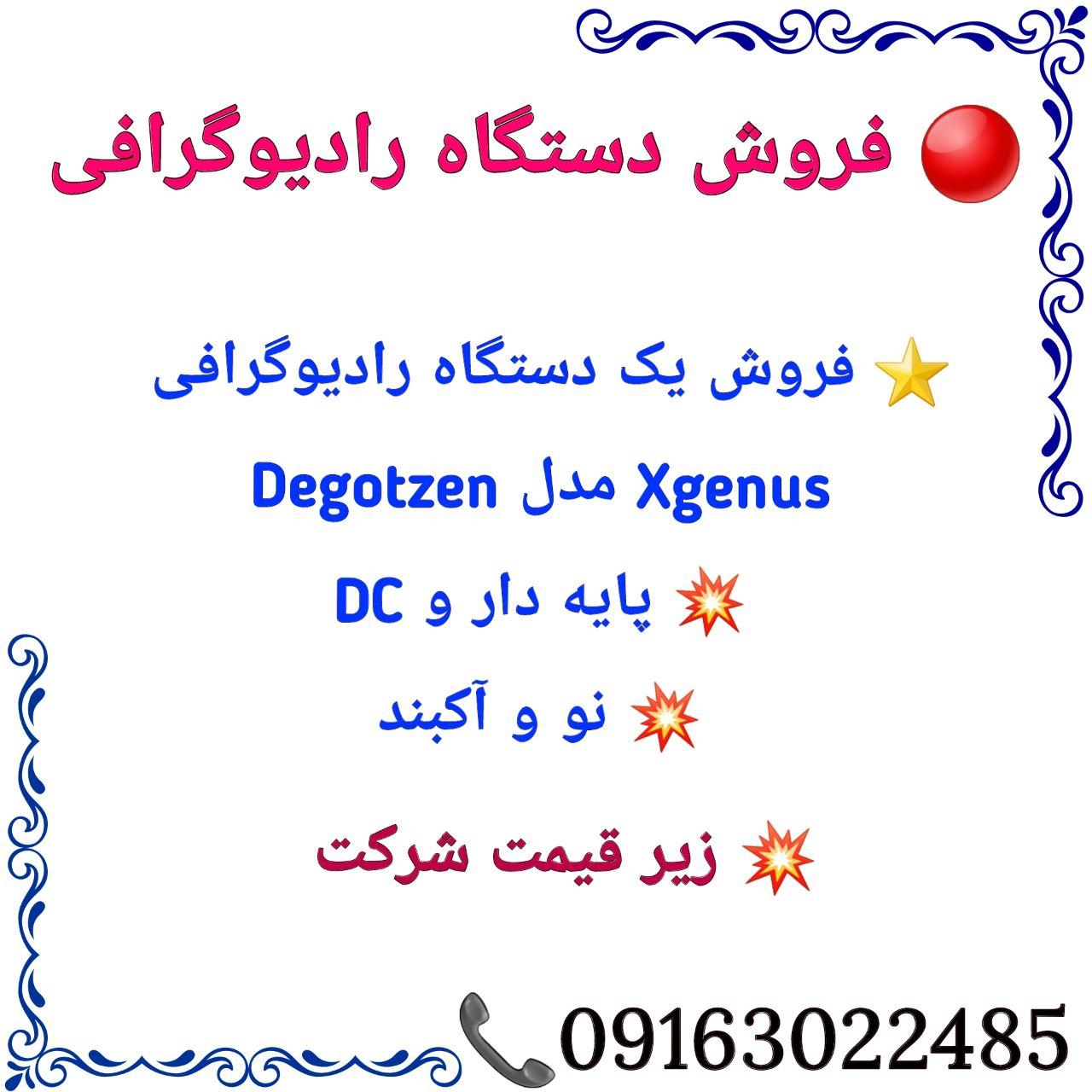 تهران: فروش دستگاه رادیوگرافی