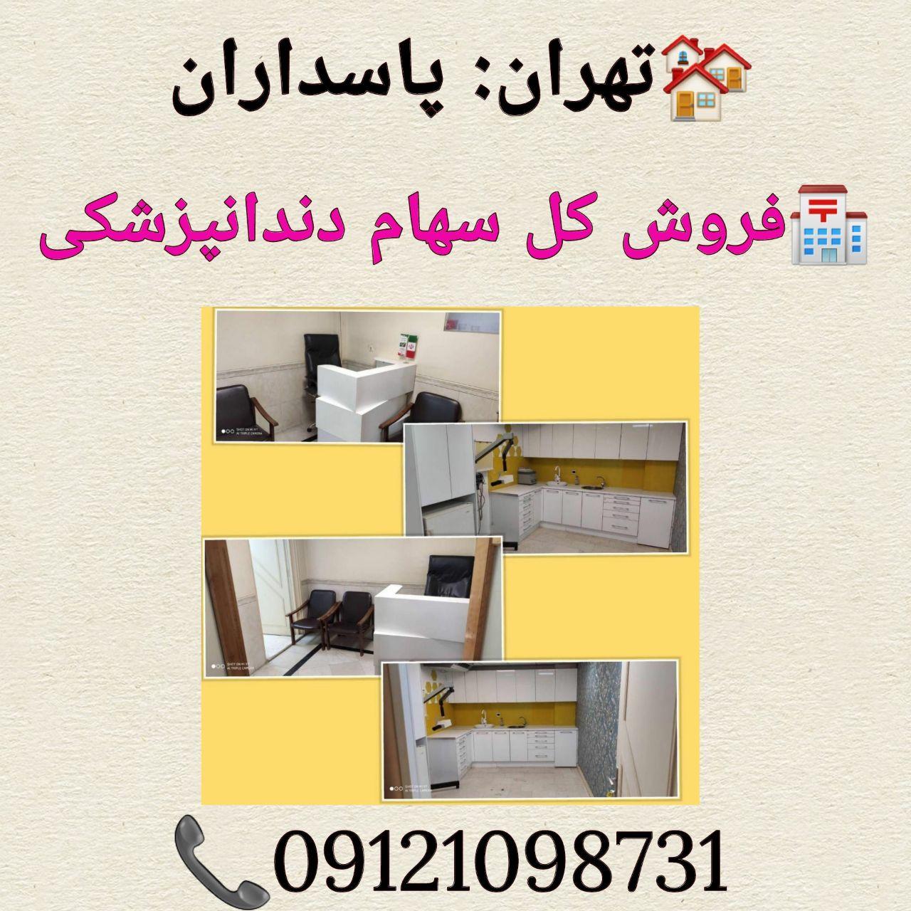 تهران: پاسداران، فروش کل سهام دندانپزشکی