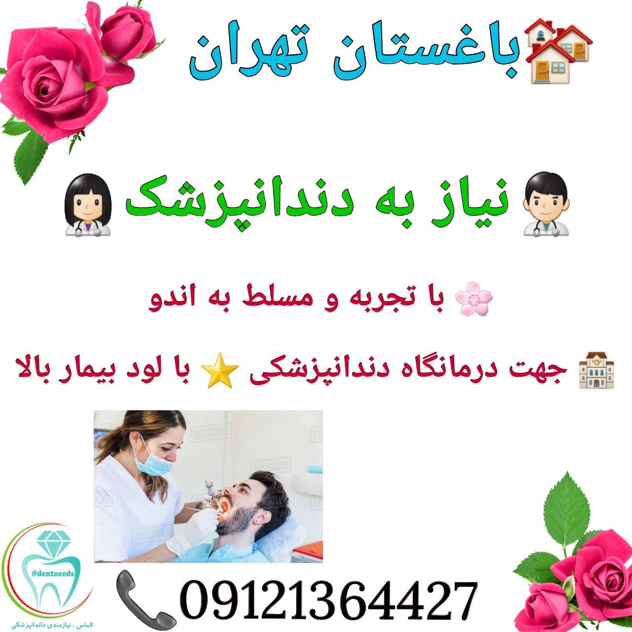 باغستان تهران: نیاز به دندانپزشک
