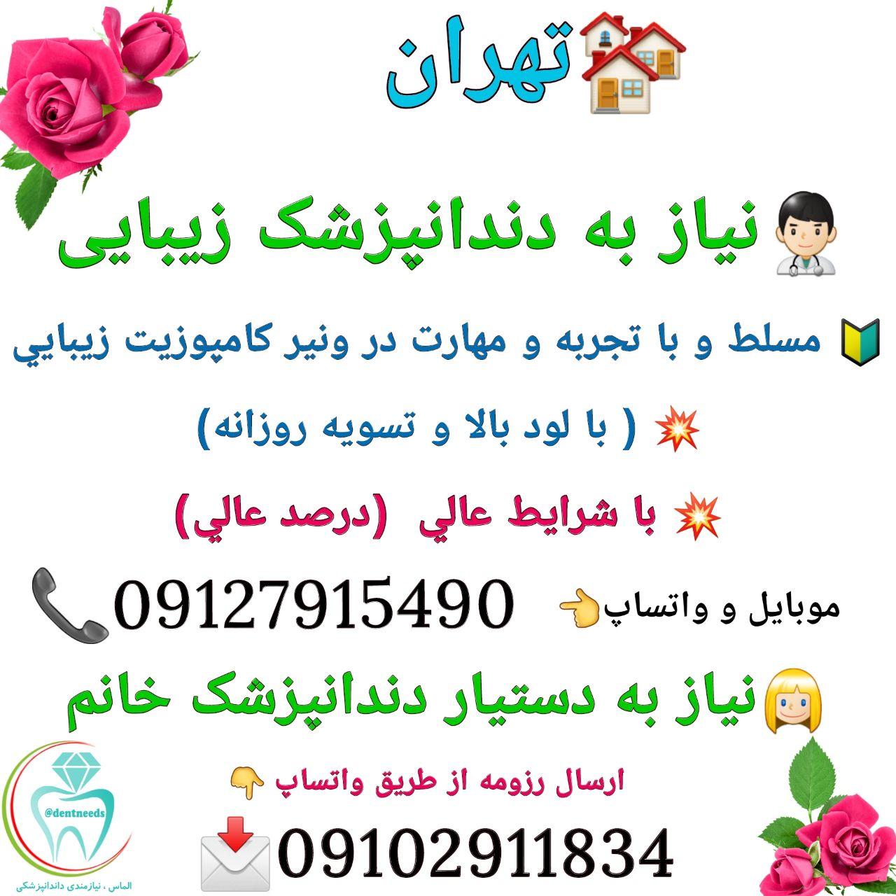 تهران: نیاز به دندانپزشک زیبایی، و نیاز به دستیار دندانپزشک خانم