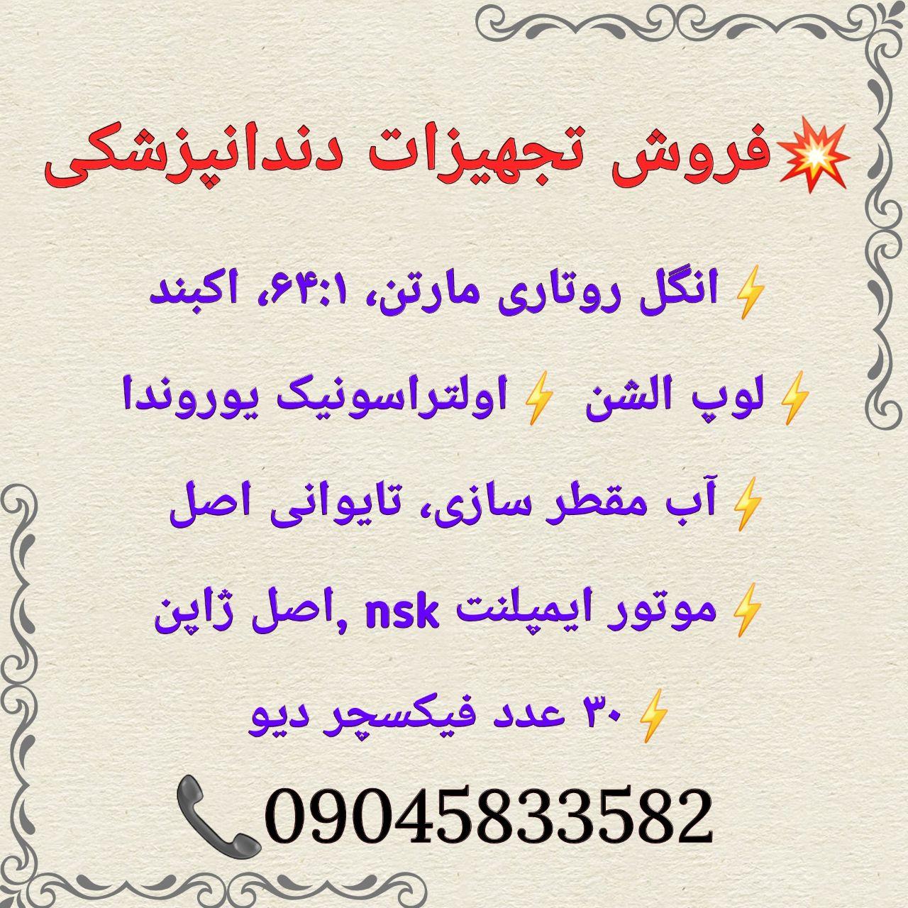 تهران: فروش تجهیزات دندانپزشکی