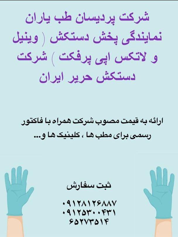 تهران: شرکت پردیسان طب یاران، نمایندگی پخش دستکش