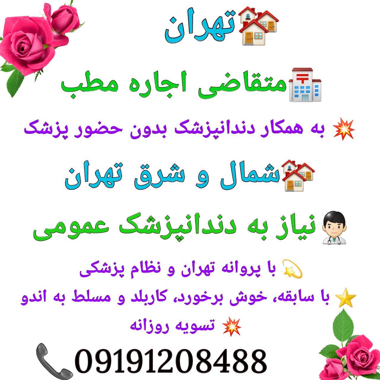 تهران: متقاضی اجاره مطب، و شمال و شرق تهران: نیاز به دندانپزشک عمومی