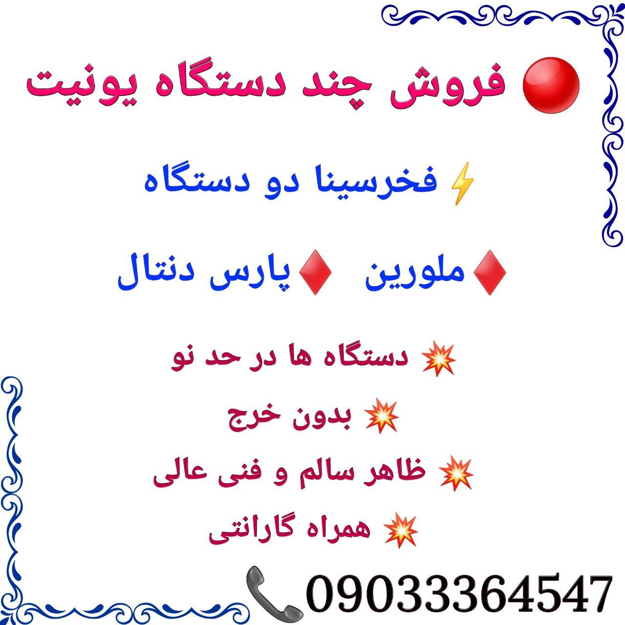 تهران: فروش چند دستگاه یونیت