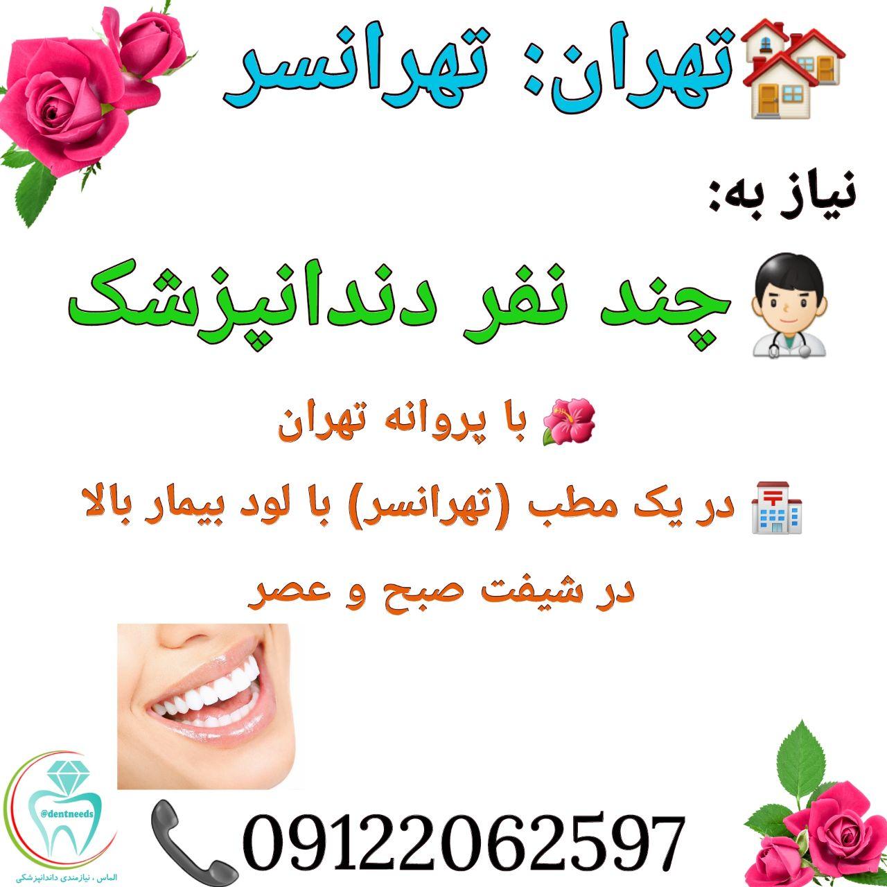 تهران: تهرانسر، نیاز به چند نفر دندانپزشک