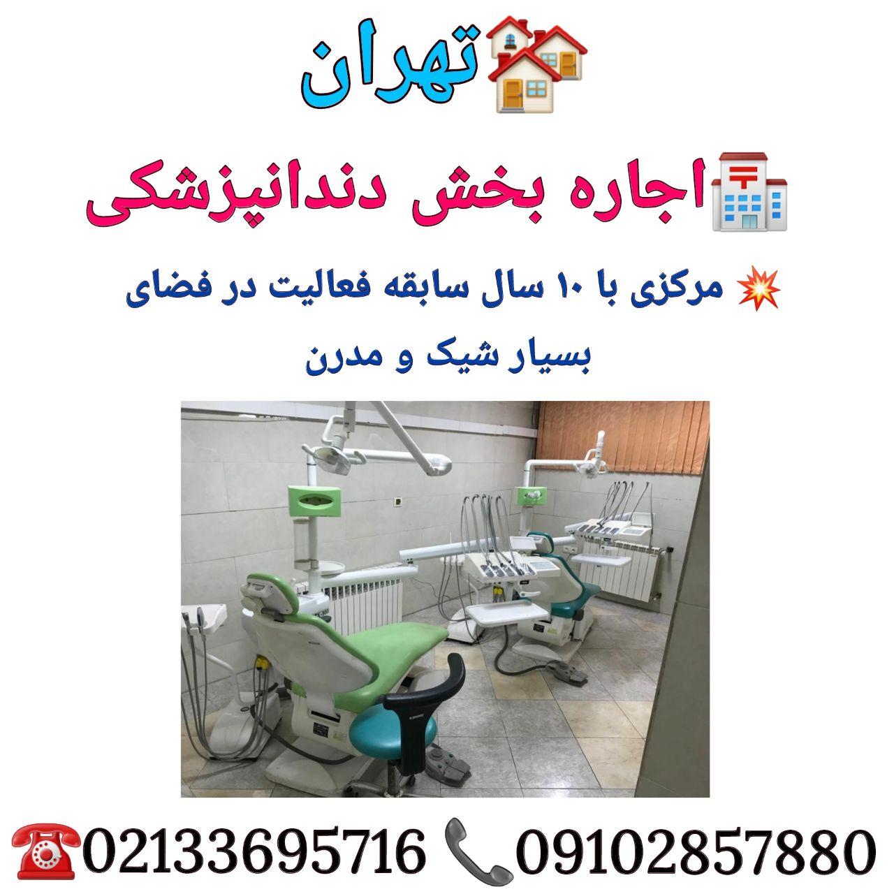 تهران: اجاره بخش دندانپزشکی