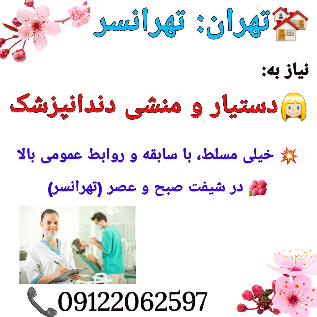 تهران: تهرانسر، نیاز به دستیار و منشی دندانپزشک