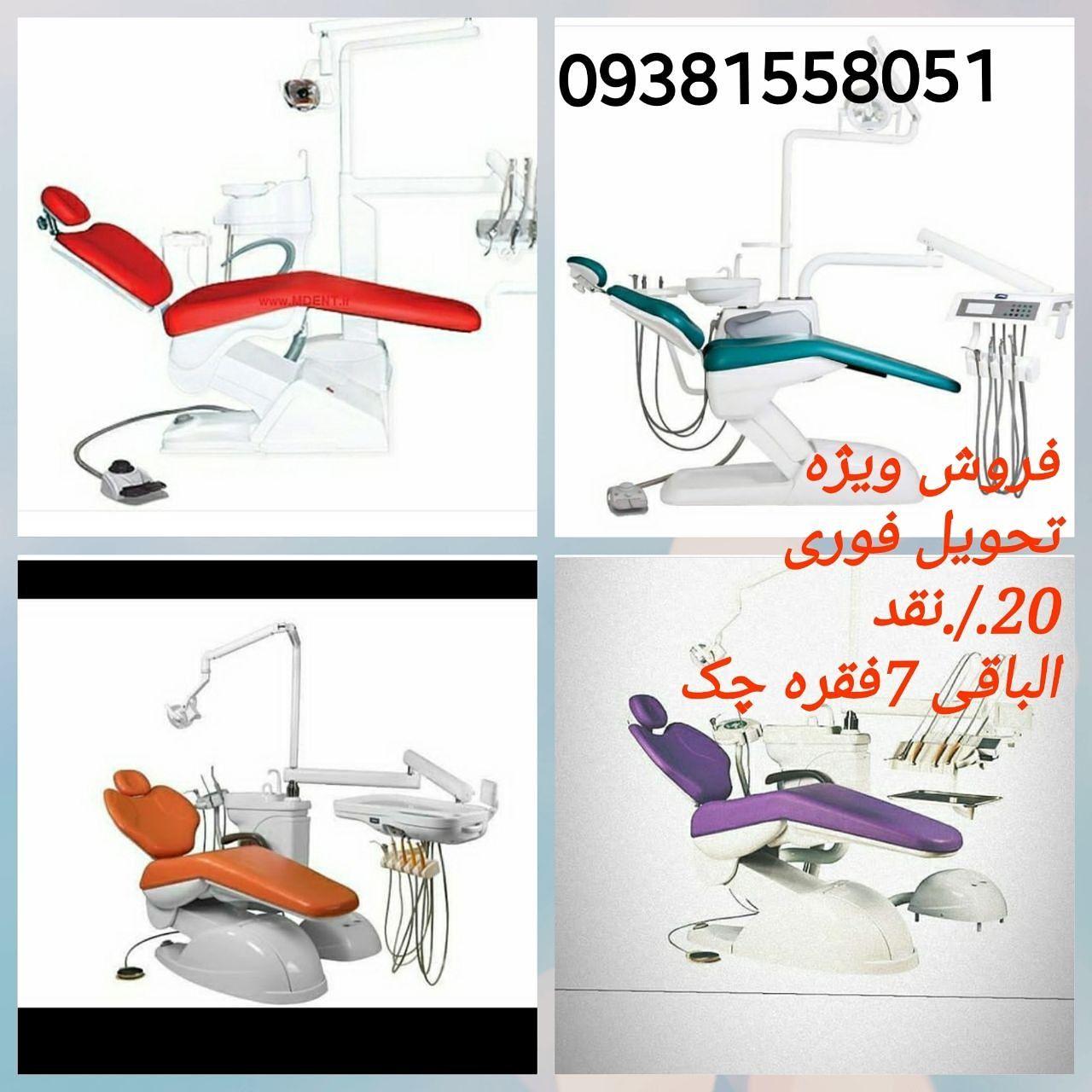 تهران: خریدوفروش کلیه تجهیزات دندانپزشکی دست دوم واکبند
