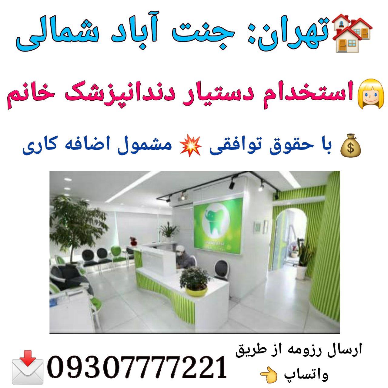 تهران: جنت آباد شمالی، استخدام دستیار دندانپزشک خانم