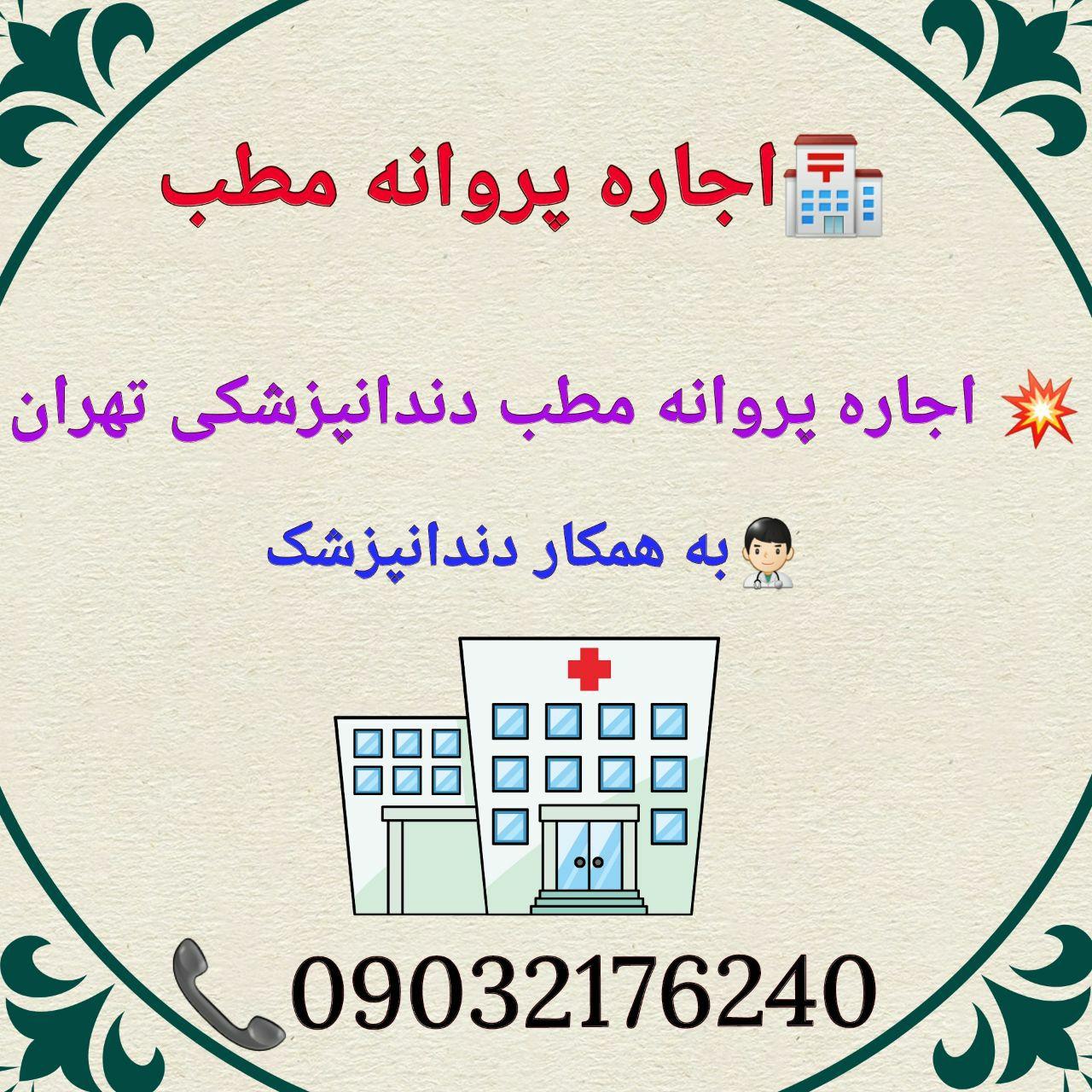 تهران: اجاره پروانه مطب
