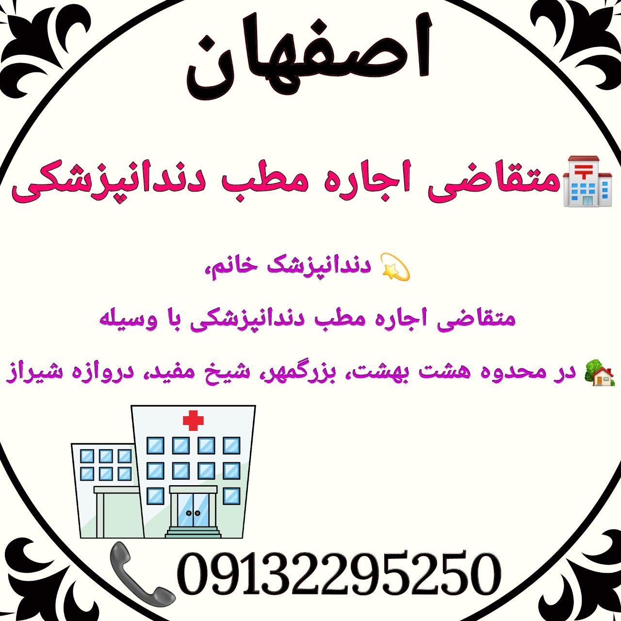 اصفهان: متقاضی اجاره مطب دندانپزشکی
