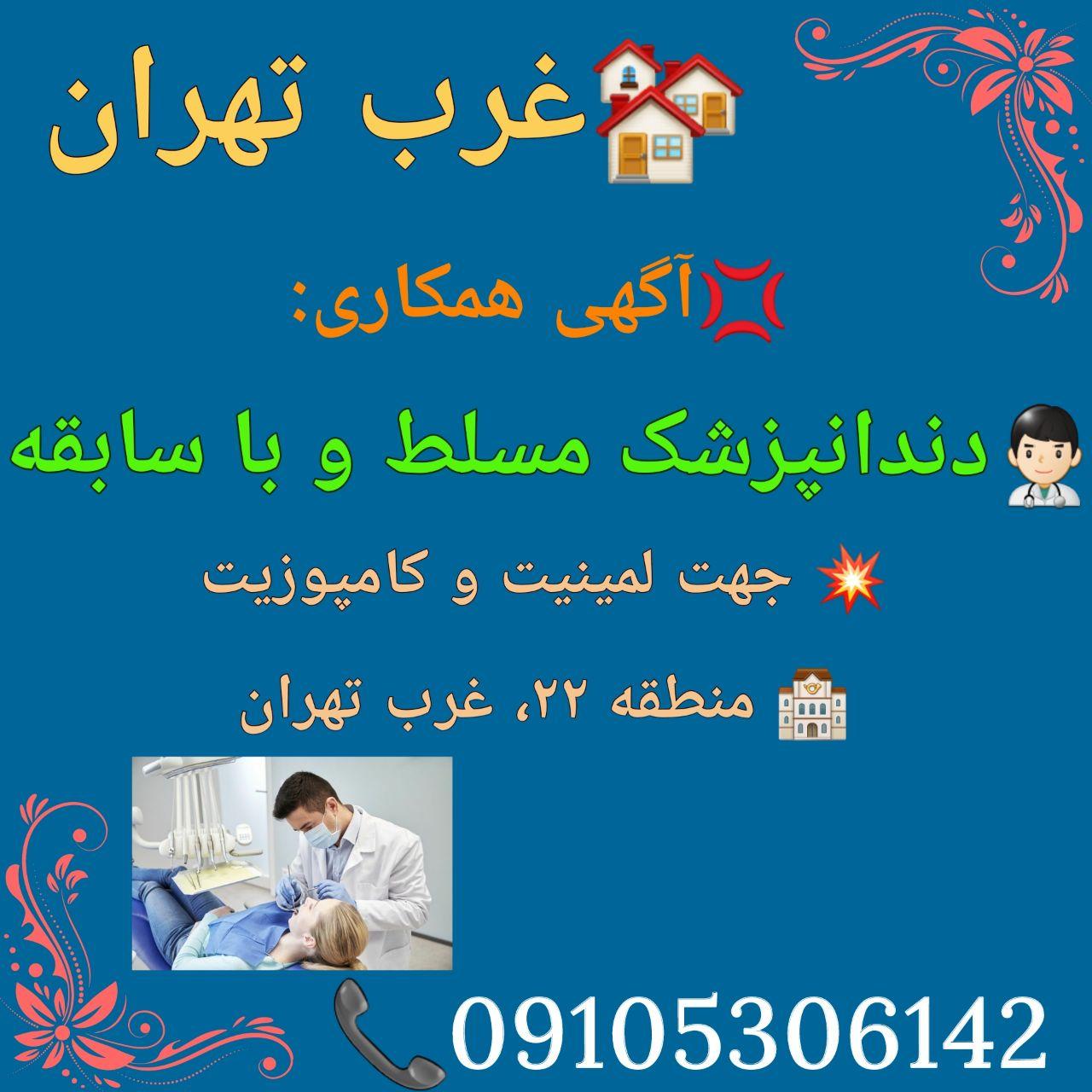 غرب تهران: نیاز به دندانپزشک مسلط و با سابقه