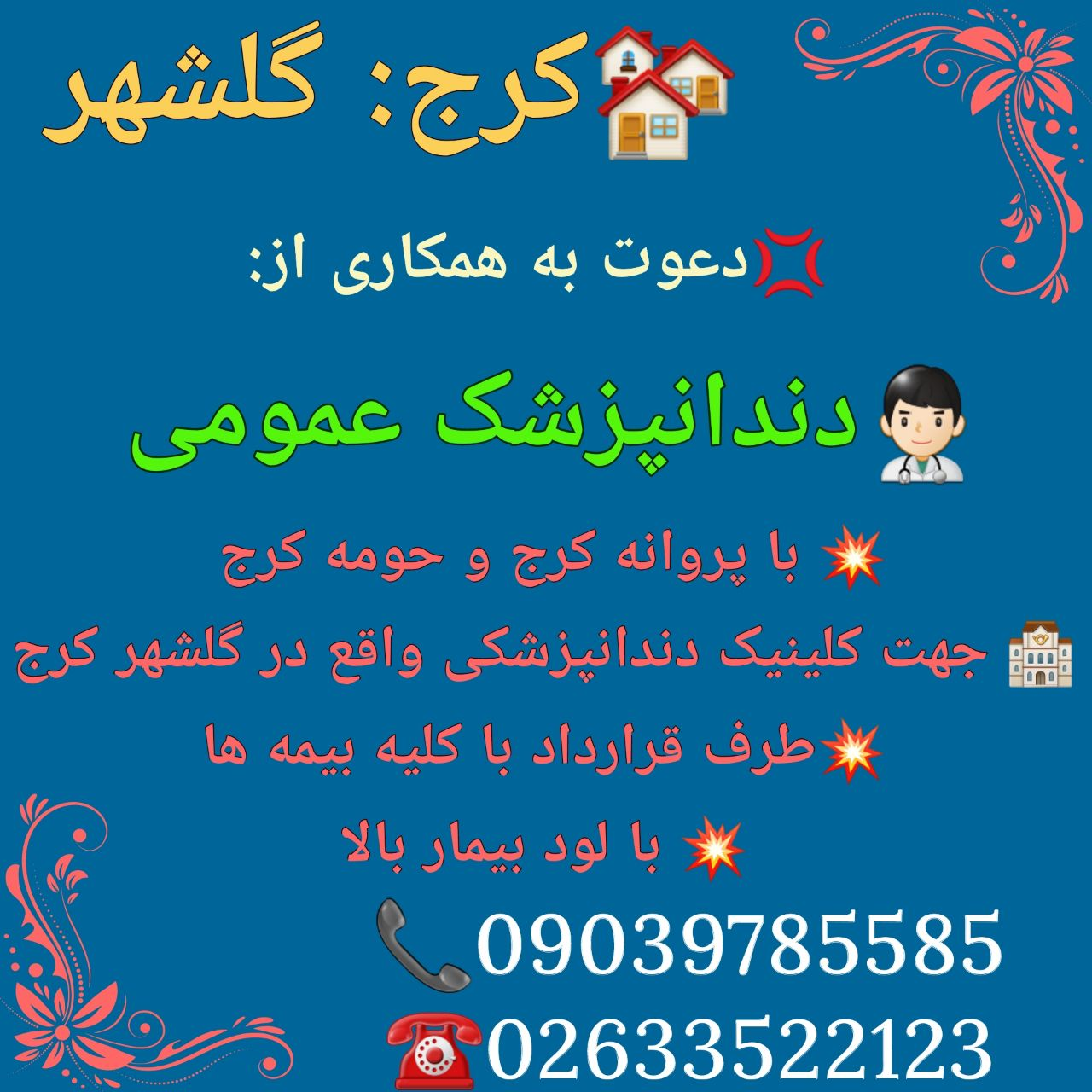 کرج: گلشهر، نیاز به دندانپزشک عمومی