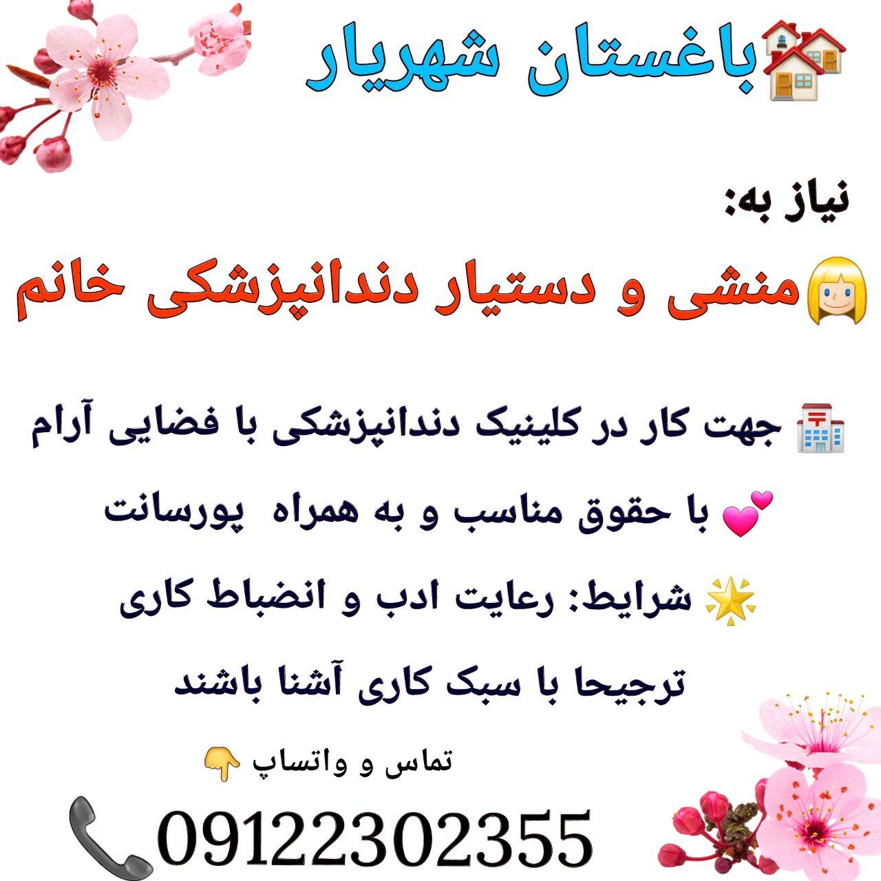 باغستان: شهریار، نیاز به منشی و دستیار دندانپزشکی خانم