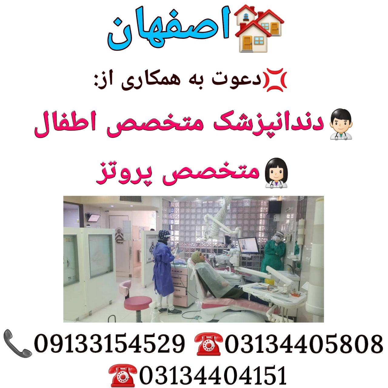 اصفهان: نیاز به دندانپزشک متخصص اطفال، و متخصص پروتز