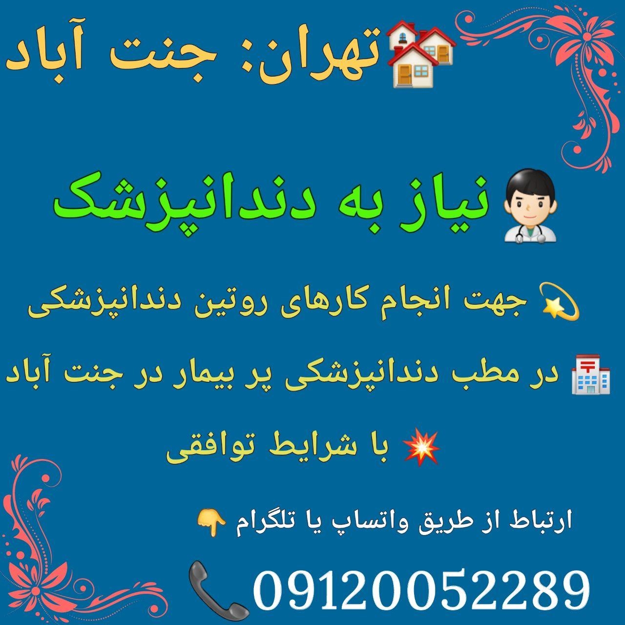 تهران: جنت آباد، نیاز به دندانپزشک