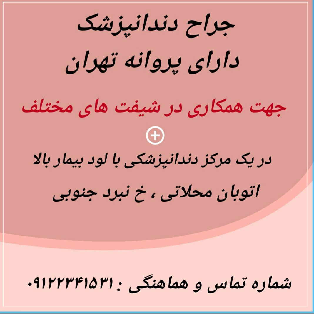 شرق تهران: نیاز به جراح دندانپزشک دارای پروانه تهران