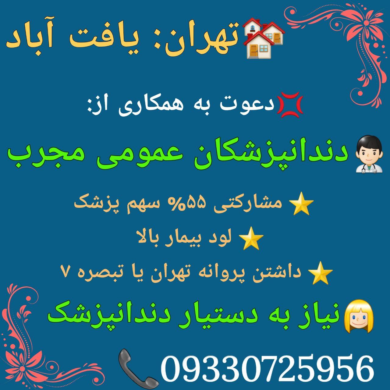تهران: یافت آباد، دعوت به همکاری از دندانپزشکان عمومی مجرب و نیاز به دستیار دندانپزشک