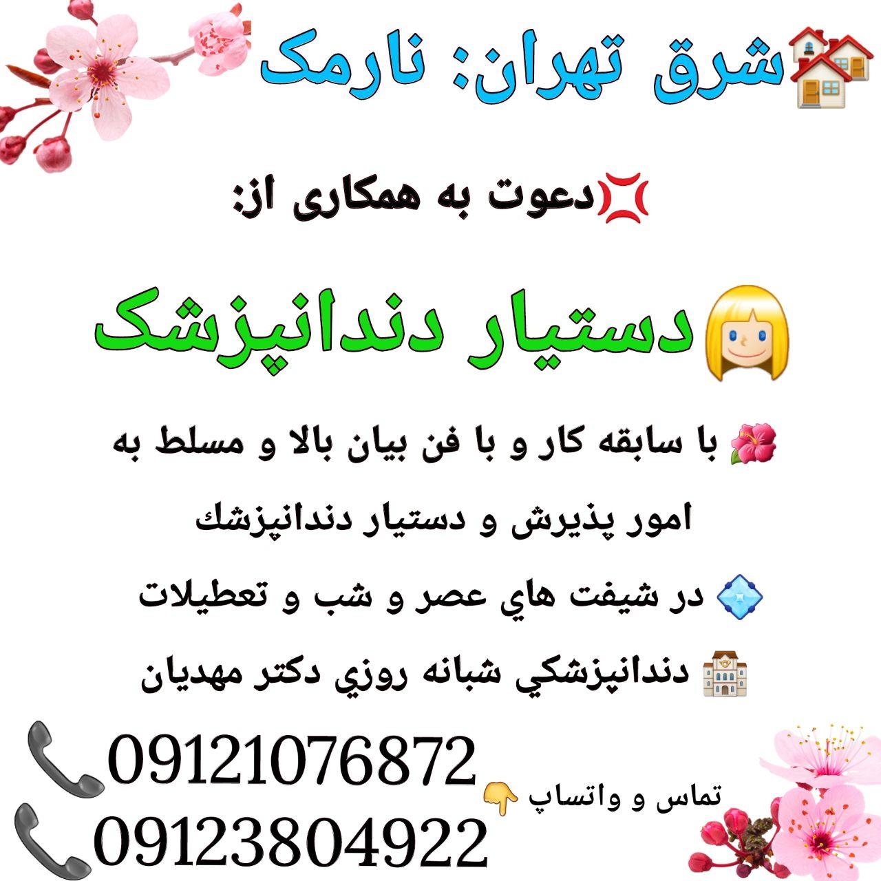شرق تهران: نارمک، نیاز به دستیار دندانپزشک