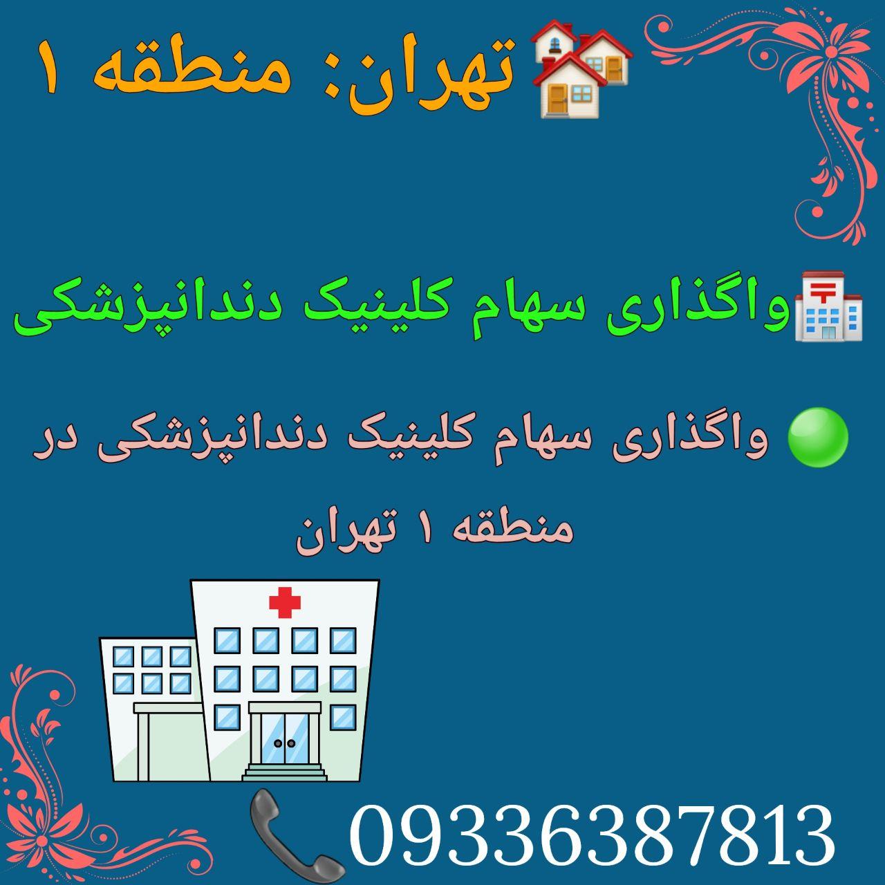 تهران: منطقه ۱، واگذاری سهام کلینیک دندانپزشکی