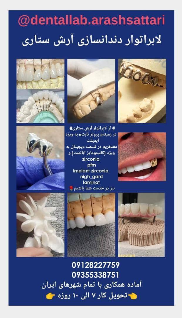تهران: لابراتوار دندانسازی آرش ستاری