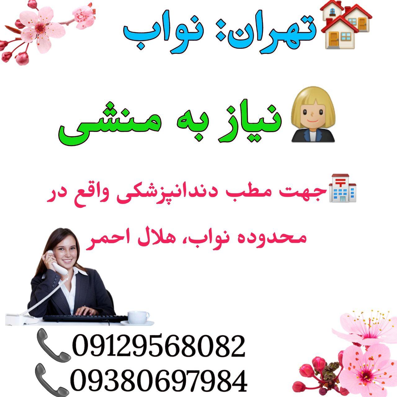 تهران: نواب، نیاز به منشی