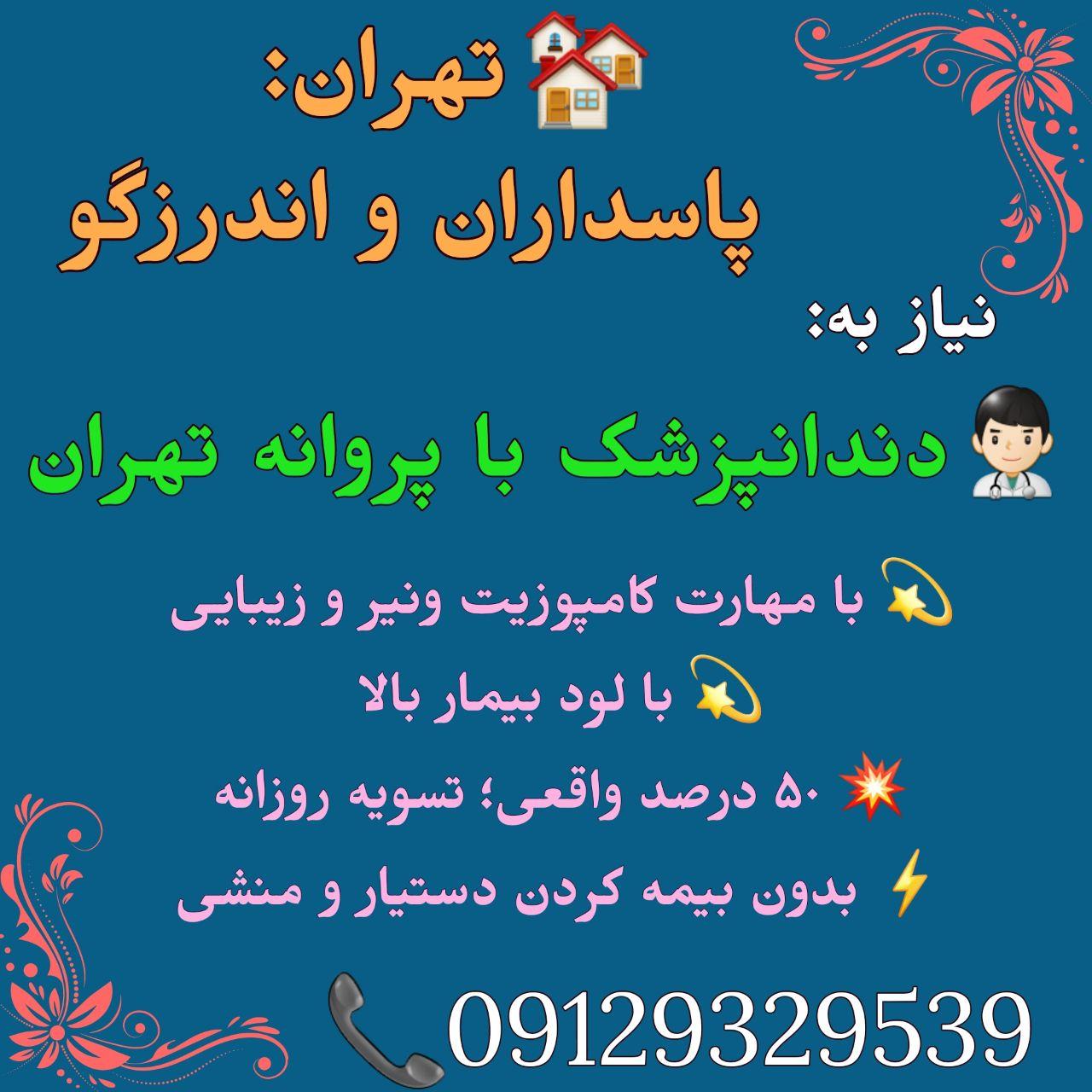 تهران: پاسداران و اندرزگو، نیاز به دندانپزشک با پروانه تهران
