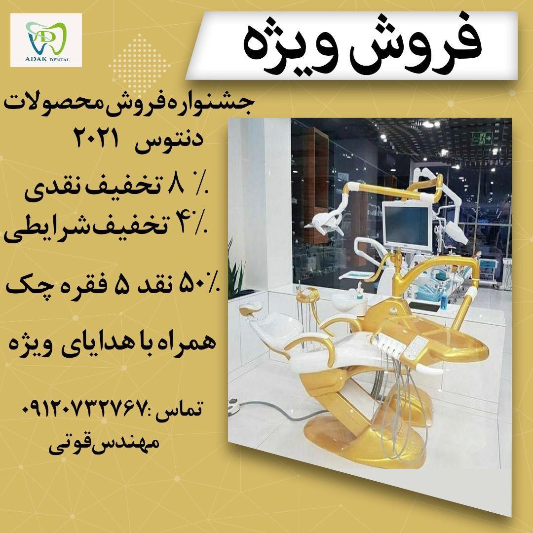 تهران: فروش یونیت