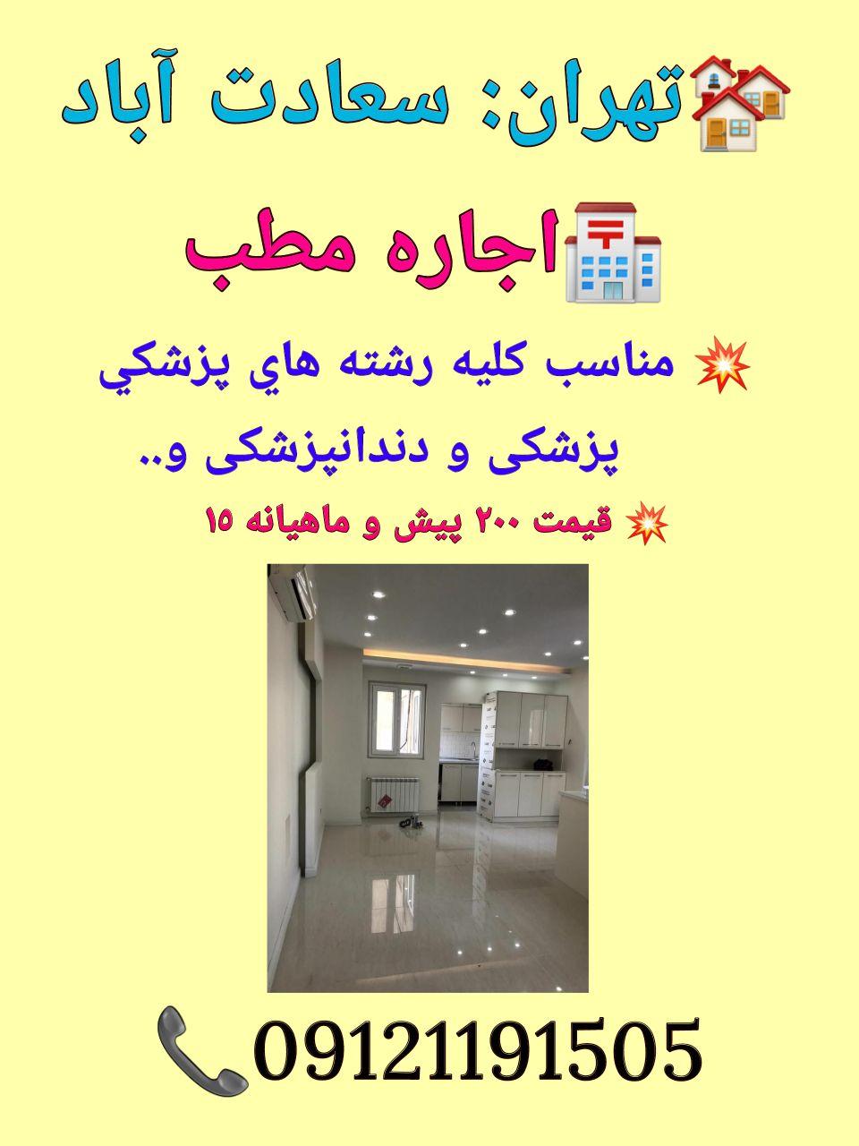 تهران: سعادت آباد، اجاره مطب