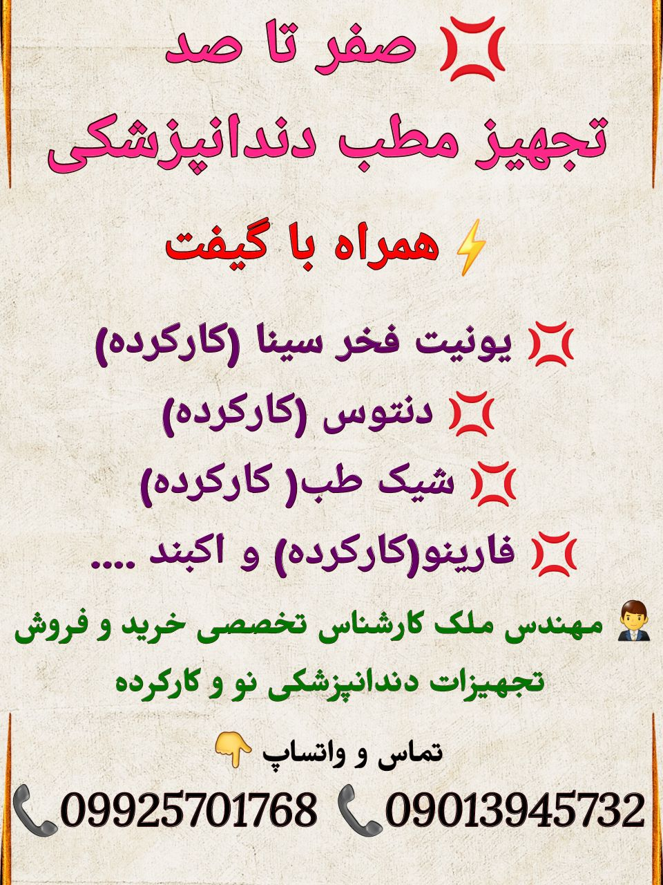 تهران: صفر تا صد تجهیز مطب دندانپزشکی