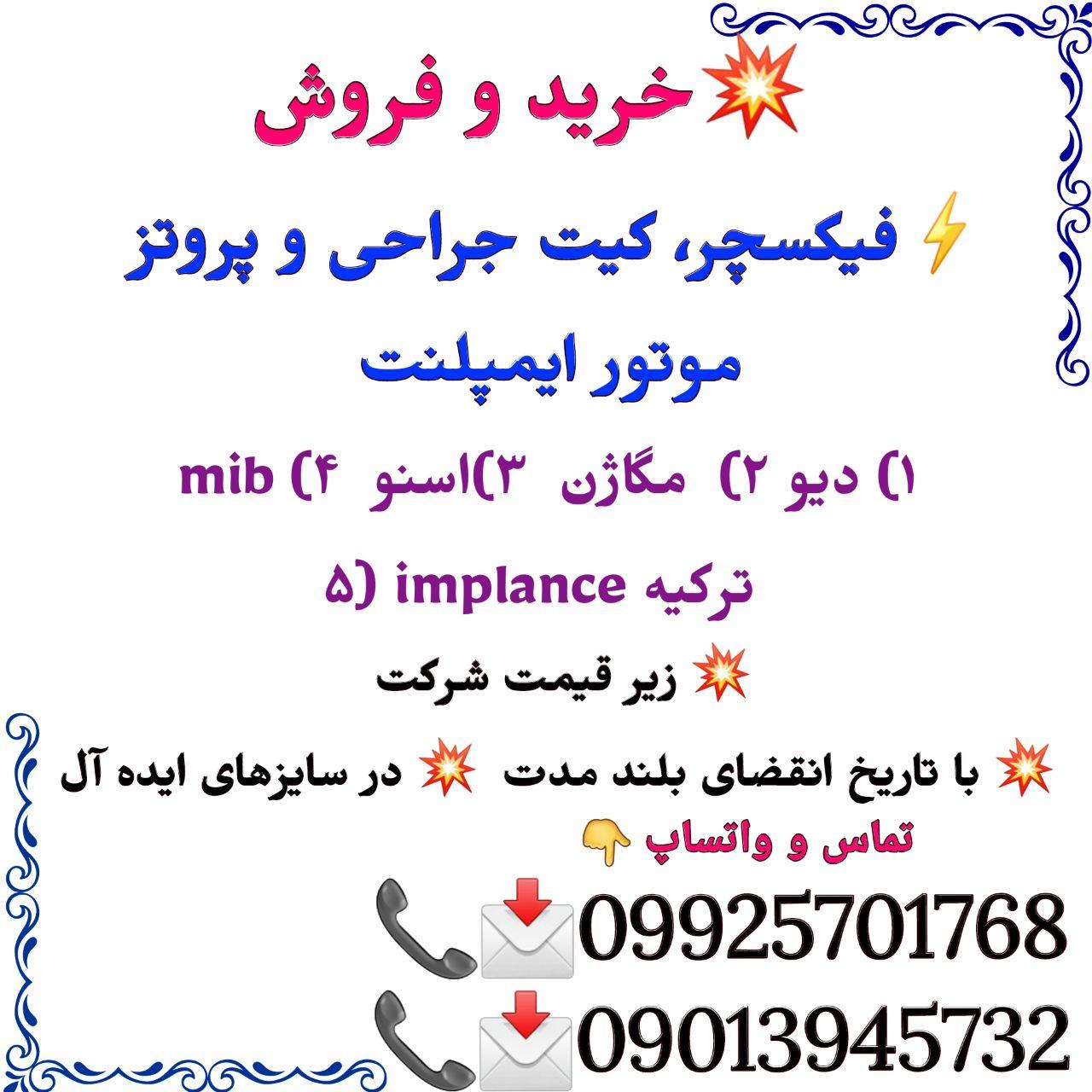 تهران: خرید و فروش، فیکسچر، کیت جراحی و پروتز،  موتور ایمپلنت