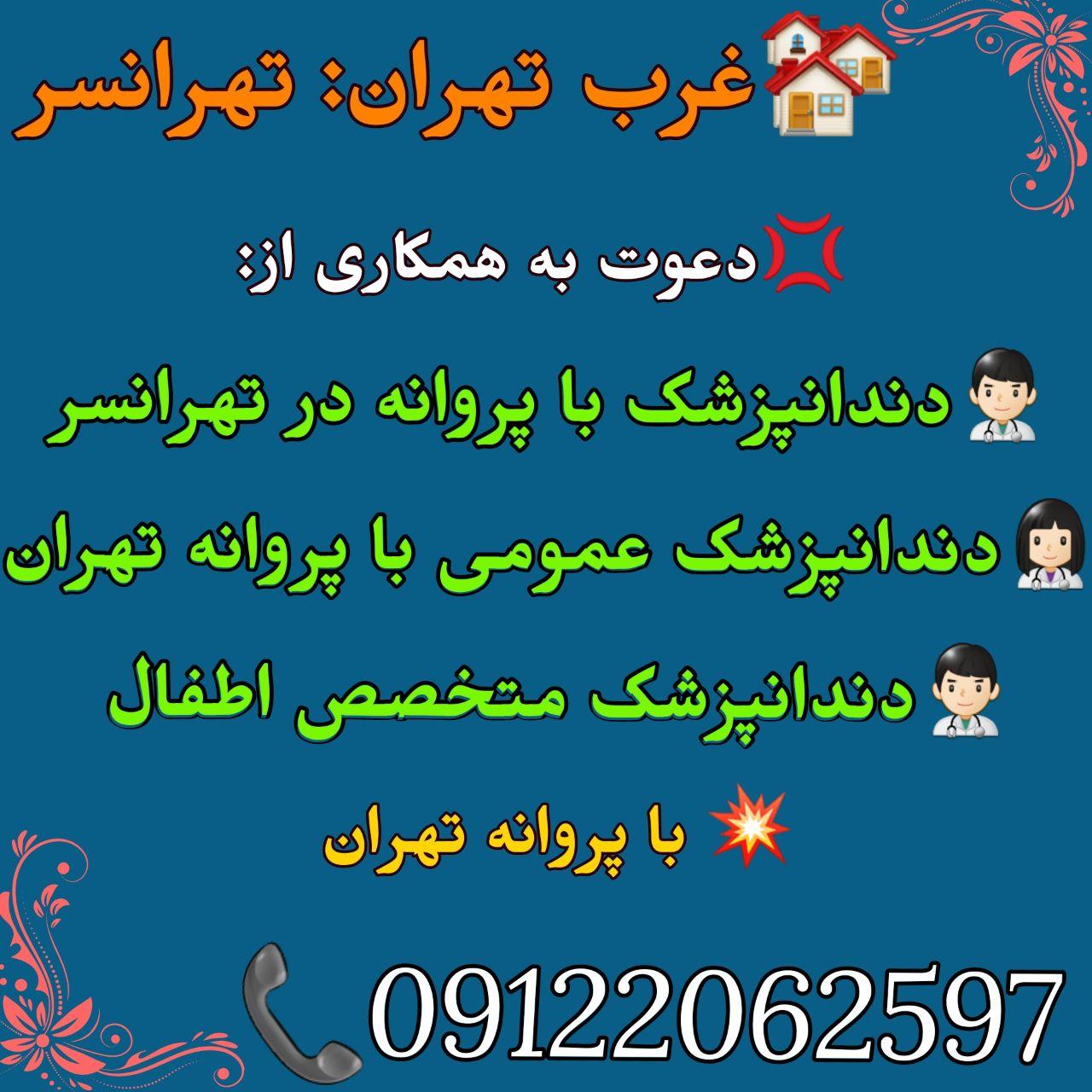 غرب تهران: تهرانسر، نیاز به دندانپزشک با پروانه در تهرانسر، دندانپزشک عمومی با پروانه تهران، و دندانپزشک متخصص اطفال