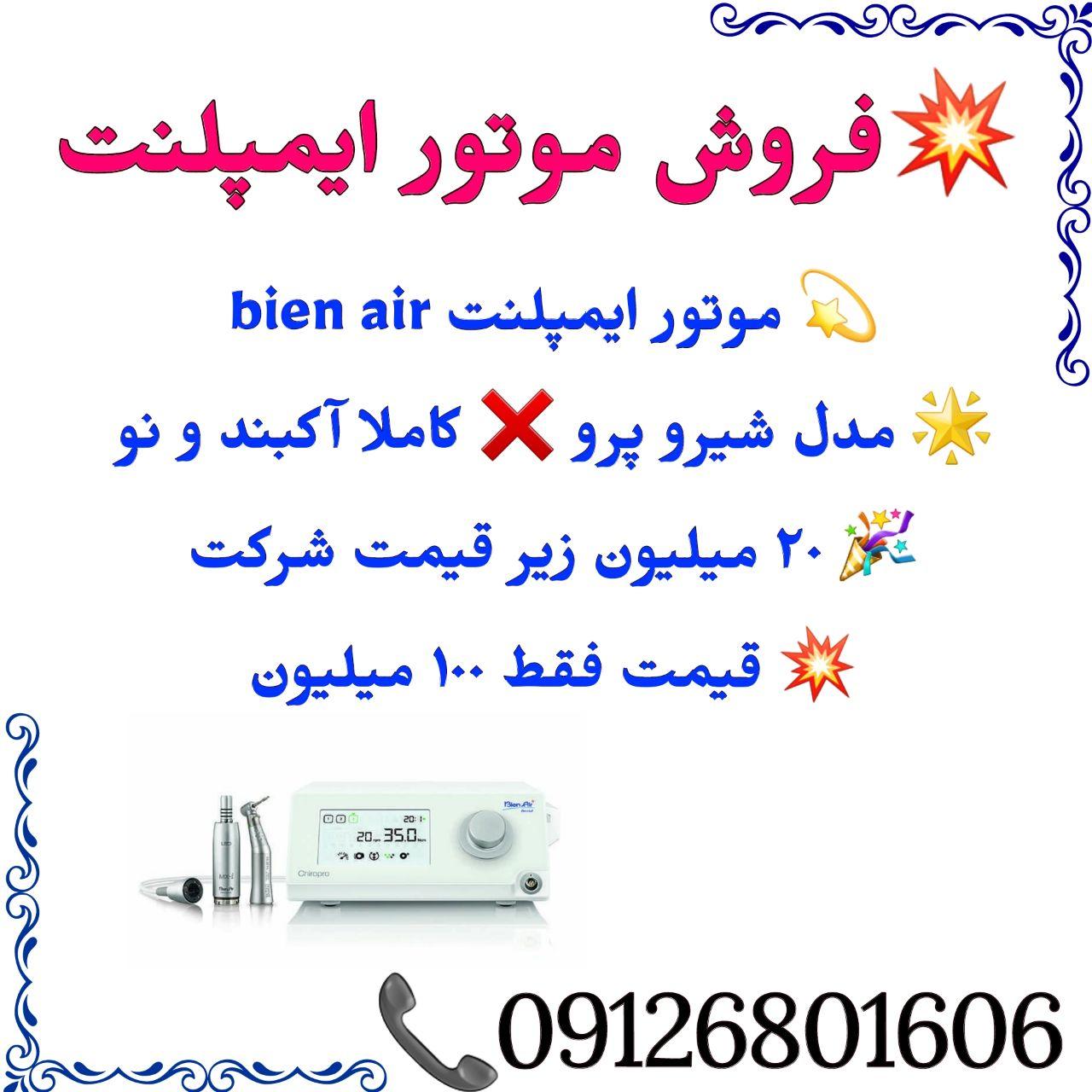 تهران: فروش موتور ایمپلنت