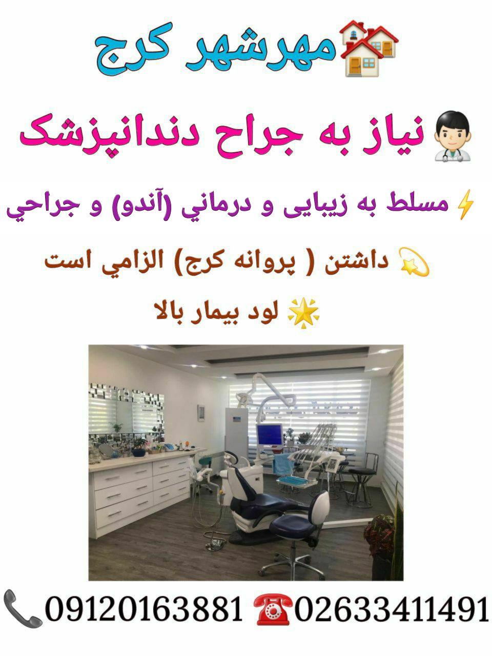 مهرشهر کرج: نیاز به جراح دندانپزشک