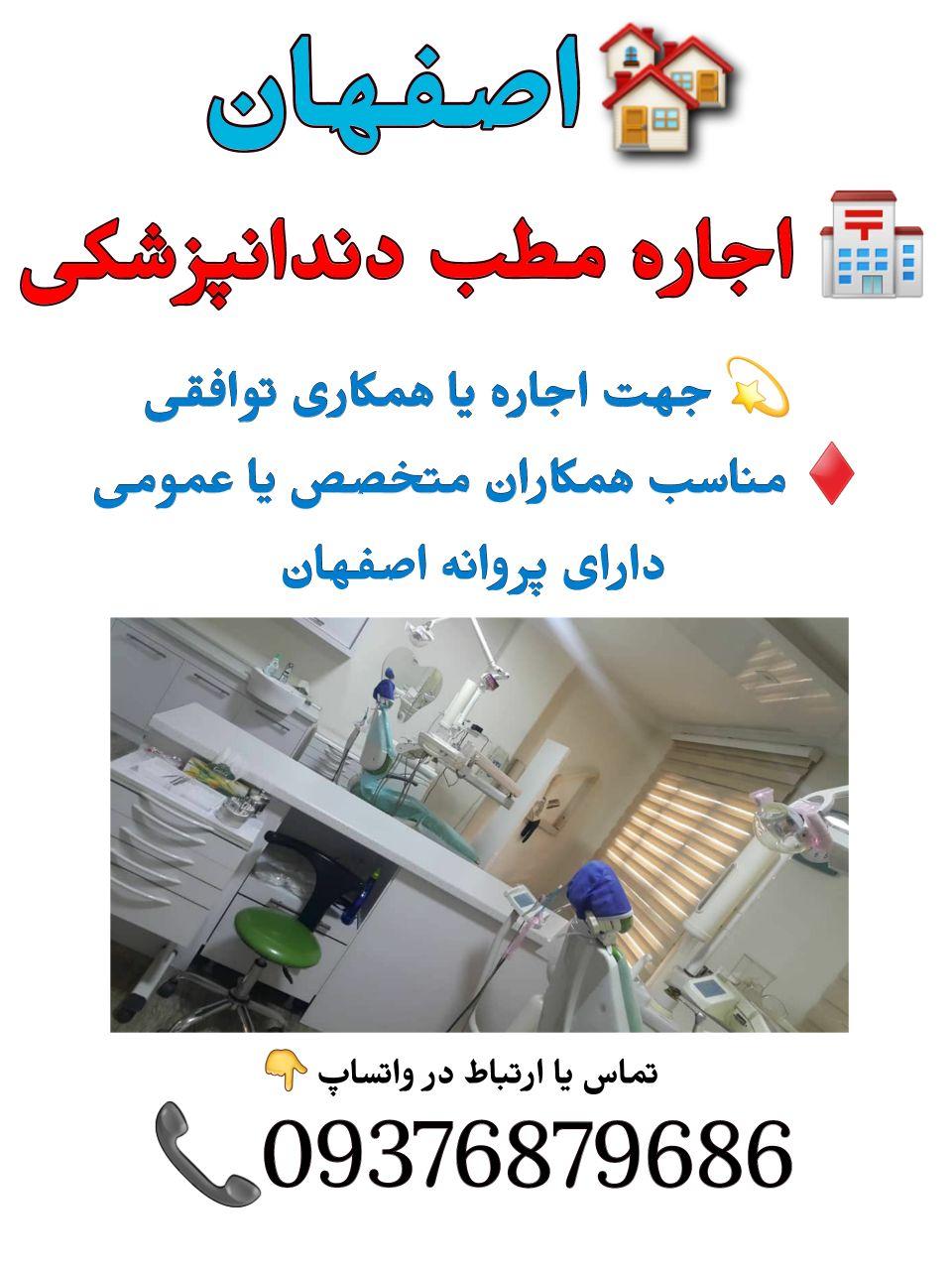 اصفهان: اجاره مطب دندانپزشکی