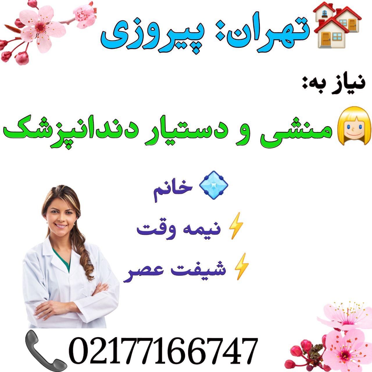 تهران: پیروزی، نیاز به منشی و دستیار دندانپزشک
