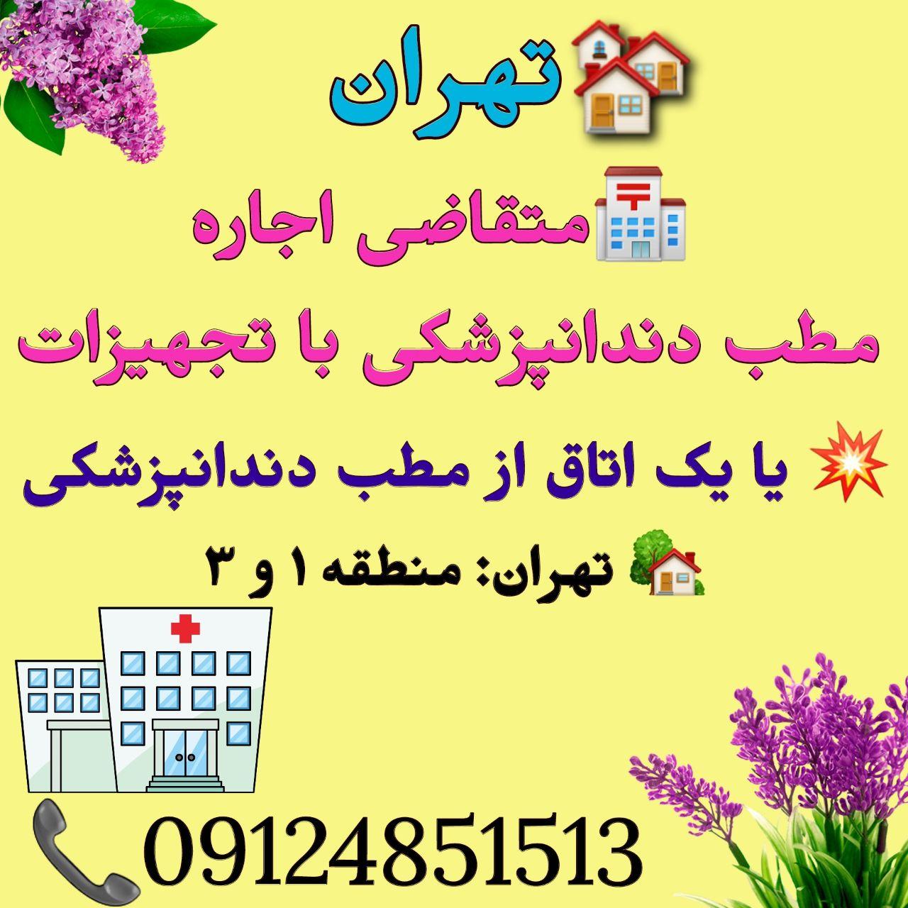تهران: متقاضی اجاره مطب دندانپزشکی با تجهیزات